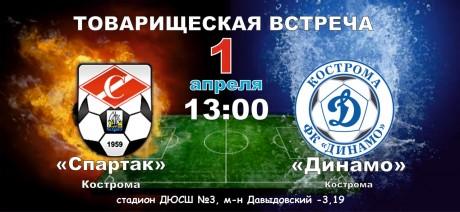 Футбол. Спартак - Динамо
