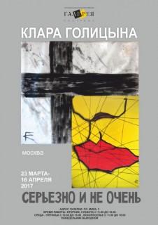Клара Голицына. Серьёзно и не очень