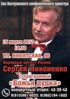 Сергей Никоненко. Божья дудка