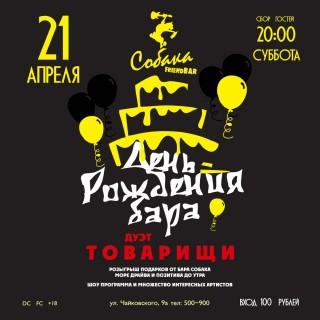 Афиша вечеринки Собака Happy Birthday