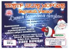 Театр Деда Мороза. Самая волшебная сказка