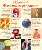 Весенний фестиваль рукоделия