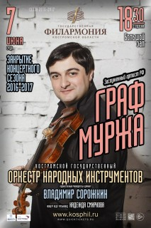 Закрытие концертного сезона 2016 - 2017