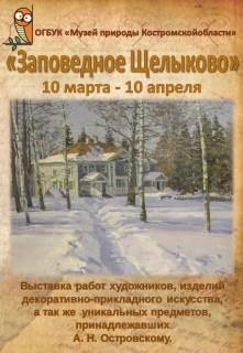 Заповедное Щелыково