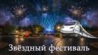 Звездный фестиваль