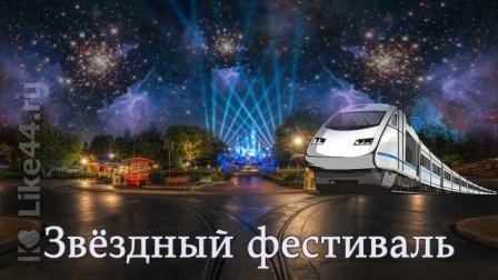 Афиша Звёздный фестиваль