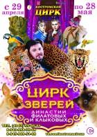 Цирк Зверей