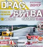 Drag racing 2017