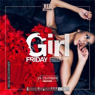 Афиша вечеринки Girl Friday