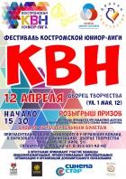 Костромская юниор-лига КВН