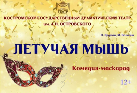 letuchaya-mysh