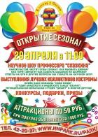 Открытие сезона 2017 в парке на Никитской