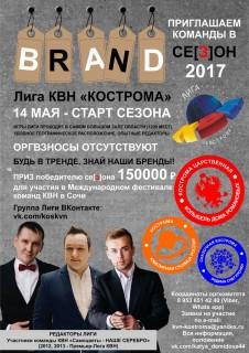 Старт сезона 2017 костромской лиги КВН