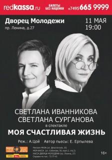 Моя счастливая жизнь. Ярославль / Самара / Нижний Новгород