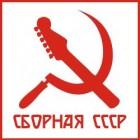 ВИА «Сборная СССР»