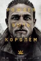 Меч короля Артура