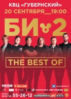 Би 2. The Best Of