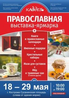 Афиша Кладезь