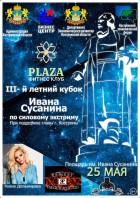 Кубок Ивана Сусанина по СИЛОВОМУ ЭКСТРИМУ