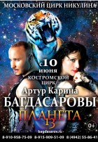 Московский цирк Никулина. Планета 13. Артур и Карина Багдасаровы