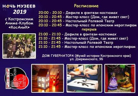 noch-v-muzee-istorii-kostromskogo-kraya