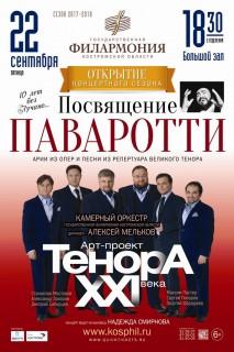 Афиша концерта Посвящение Паваротти