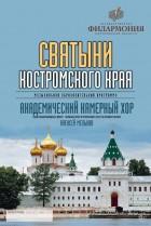 Святыни Костромского края