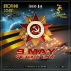 Victory Day в Собаке
