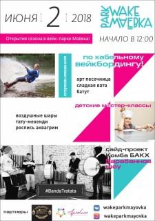 wake-park-maevka 00