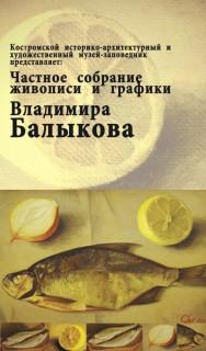 Живопись и графика из коллекции Владимира Балыкова