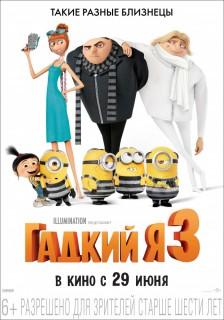 Постер Гадкий я 3