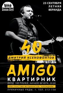 Афиша Amigo Квартирник