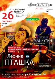 Афиша концерта Экспрессивный диалог