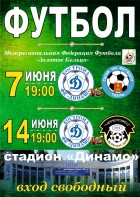 Футбол. Динамо - Волга