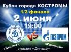 Футбол. Динамо - Газпром