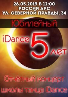 Афиша концерта iDance