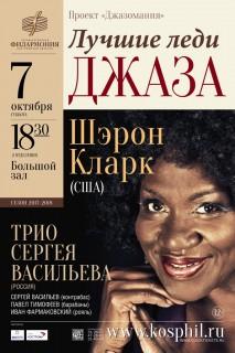 Афиша концерта Лучшие леди джаза