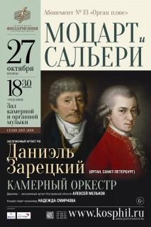Афиша концерта Моцарт и Сальери