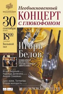Афиша концерта Необыкновенный концерт с глюкофоном