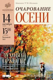 Афиша концерта Очарование осени