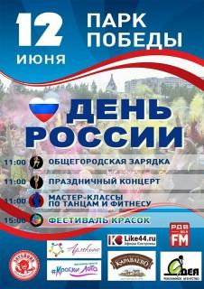 Афиша День России в парке Победы