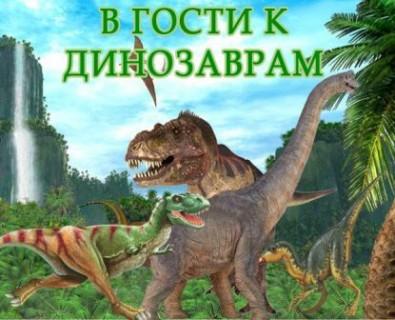 Афиша В гости к динозаврам