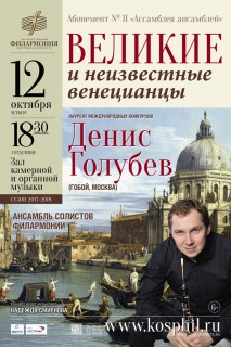 Афиша концерта Великие и неизвестные веницианцы