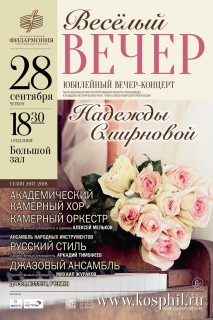 Афиша концерта Весёлый вечер