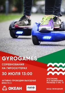GYROGAMES & Турнир по волейболу
