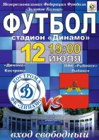 Футбол. Динамо - Рыбинск