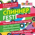 Спиннер Fest