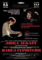 VII Международный музыкальный фестиваль «Кострома симфоническая»