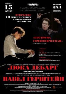 Афиша концерта VII Международный музыкальный фестиваль «Кострома симфоническая»