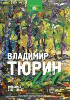 Владимир Тюрин.  Лес